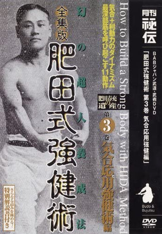 Hida Health System Vol 3 DVD with Ryoun Sasaki - Budovideos Inc