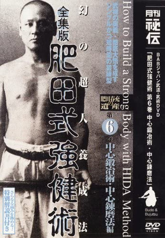 Hida Health System Vol 6 DVD with Ryoun Sasaki - Budovideos Inc