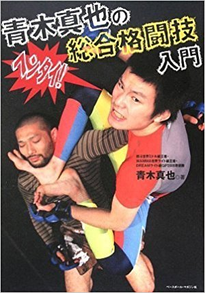 Intro to MMA with Shinya Aoki Book (Preowned) - Budovideos