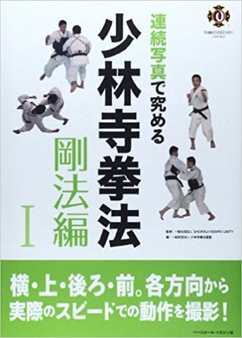 Shorinji Kempo Instructional Book Series Goho 1