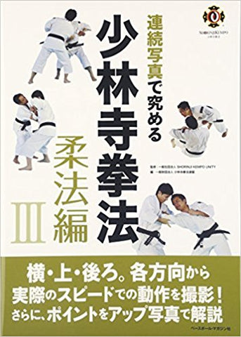 Shorinji Kempo Instructional Book Series Juho 3