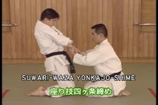 Yoshinkan Aikido DVD Box Set #1: Complete Techniques 3
