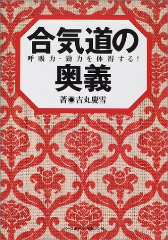 The Mystery of Aikido Book by Keisetsu Yoshimaru (Preowned)