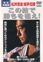 Introduction to Kyokushin Kumite DVD by Matsui 1