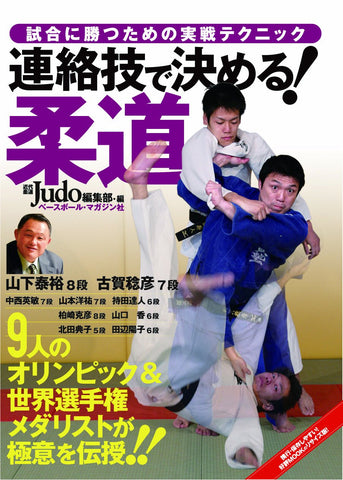 Judo Competition Series Book 1: Throw Combinations (Preowned) - Budovideos