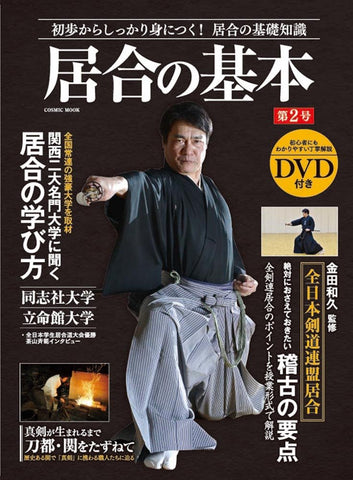 Iaido no Kihon Book 2 with DVD - Budovideos Inc