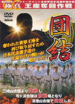 Kyokushin Karate Training Camp DVD - Budovideos