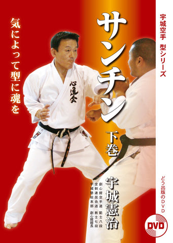 Ushiro Karate: Sanchin DVD 3 by Kenji Ushiro