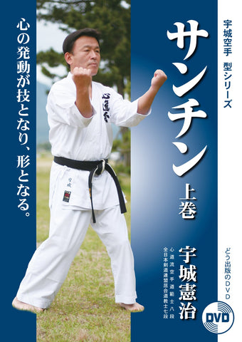 Ushiro Karate: Sanchin DVD 1 by Kenji Ushiro - Budovideos