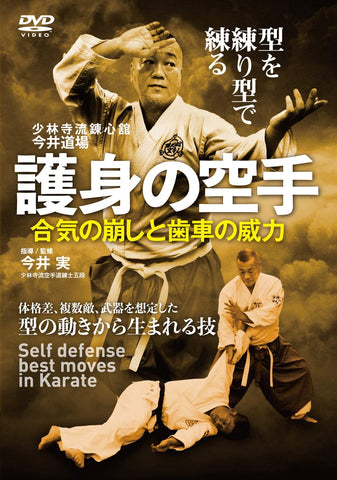 Self Defense Karate DVD by Minoru Imai - Budovideos