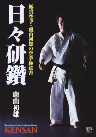 Kensan Secret Principles of Karate Book By Hatsuo Royama (Preowned) - Budovideos Inc