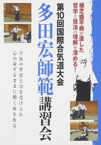 10th International Aikido Taikai DVD 1 with Hiroshi Tada - Budovideos Inc
