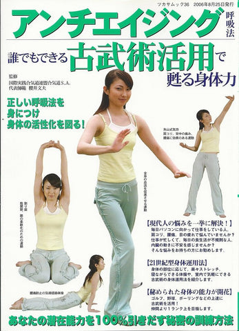 Anti Aging Breathing Method Book by Fumio Sakurai (Preowned) - Budovideos Inc