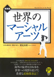 Martial Arts in the World Book by Masaaki Hatsumi (Preowned) - Budovideos
