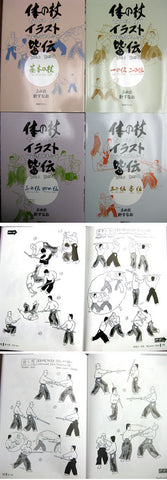 Tai no Jo Illustrated Kaiden 4 Book  Set by Sunao Takagawa  2