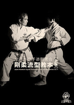Goju Ryu Kata Series Book 1 by Japan Karatedo Gojukai Association - Budovideos
