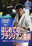 BJJ for Beginnners Book & DVD by Mitsuyoshi Hayakawa - Budovideos