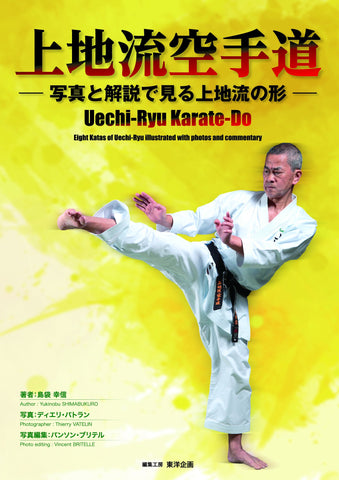 Uechi Ryu Karate Do Book by Yukinobu Shimabukuro - Budovideos Inc