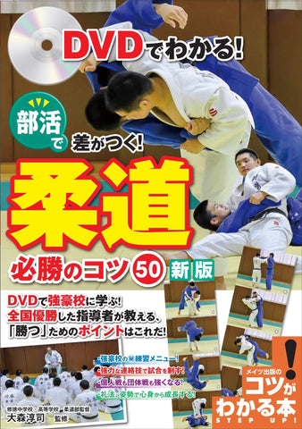 Judo 50 Winning Tips Book & DVD by Junji Omori - Budovideos