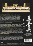Carry Aikido Forward DVD with Motomichi Anno, Mary Heiny, Jack Wada & Linda Holiday - Budovideos