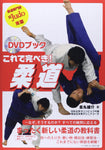 This is Perfect Judo Book & DVD by Yusuke Kanemaru (Preowned) - Budovideos
