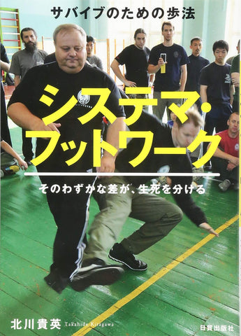 Systema Footwork Book by Takahide Kitagawa - Budovideos