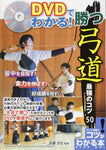 Top 50 Tips for Kyudo Book & DVD by Hiromitsu Kase (Preowned) - Budovideos
