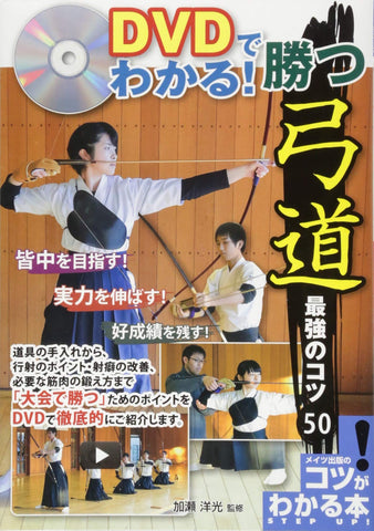 Top 50 Tips for Kyudo Book & DVD by Hiromitsu Kase (Preowned)