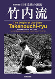 The Origin of Jiu-jitsu Takenouchi-ryu Book - Budovideos