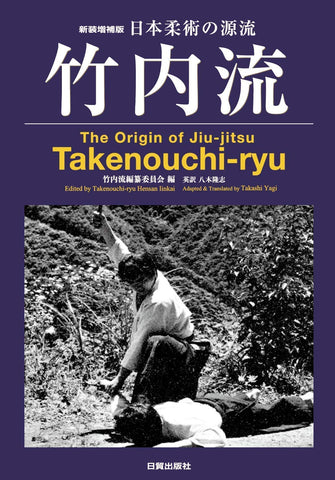 The Origin of Jiu-jitsu Takenouchi-ryu Book