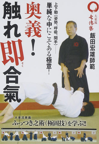 Immediate Aiki DVD with Hiro Iida - Budovideos Inc