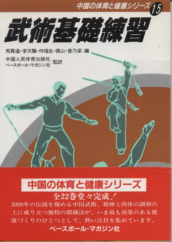 Bujutsu Foundation Practice: Chinese Physical Education & Health Series #15 Book (Preowned) - Budovideos