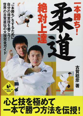 Absolute Judo Improvement Book By Toshihiko Koga (Preowned) - Budovideos Inc
