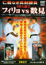Kyokushin 100 Man Tournament DVD 1