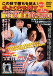 Kyokushin Karate: Defeating a Larger Opponent DVD - Budovideos