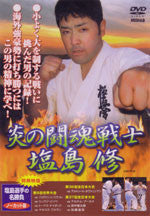 Kyokushin Fighting Spirit DVD with Osamu Shiojima 1