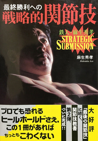Strategic Submission Catch Wrestling Book by Hidetaka Aso (Preowned) - Budovideos