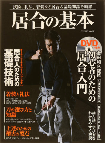 Iaido no Kihon Book 1 with DVD - Budovideos Inc