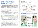 Shorinji Kempo Nursing Home Techniques Utilizing the Laws of Nature Book & DVD - Budovideos Inc