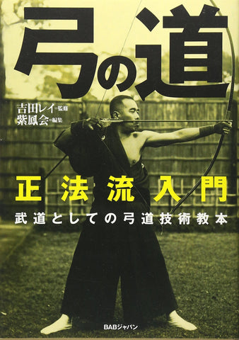 The Way of the Bow Book by Rei Yoshida - Budovideos