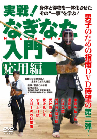 Intro to Naginata Applications DVD by Wataru Suzuki - Budovideos