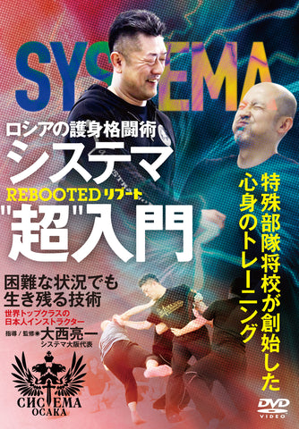Systema Rebooted DVD by Ryoichi Onishi