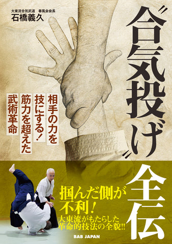 Complete Compendium of Aiki Throws Book by Yoshihisa Ishibashi