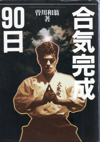 Aiki in 90 Days Book by Kazuoki Sogawa (Preowned) - Budovideos