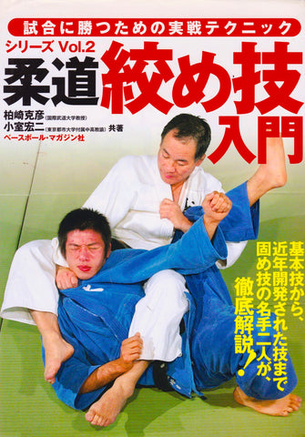 Judo Competition Series Book 2: Intro to Judo Chokes by Katsuhiko Kashiwazaki (Preowned) - Budovideos