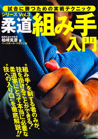 Judo Competition Series Book 3: Intro to Gripping Book by Katsuhiko Kashiwazaki (Preowned) - Budovideos