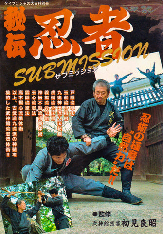 Ninja Submission Book by Masaaki Hatsumi (Preowned) - Budovideos