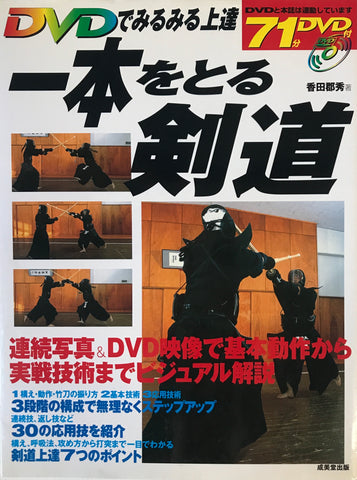 Kendo: Get the Ippon Book & DVD by Kunihide Koda (Preowned) - Budovideos Inc