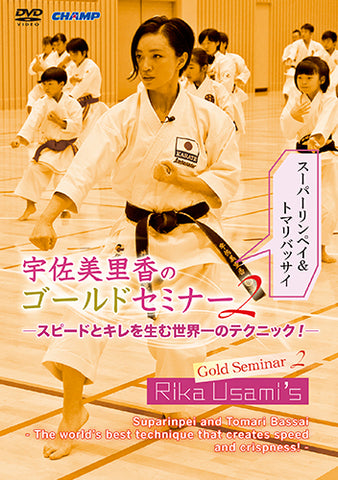 Rika Usami's Gold Seminar 2 Suparinpei and Tomari Bassai – The world's best technique that creates speed and crispness! DVD