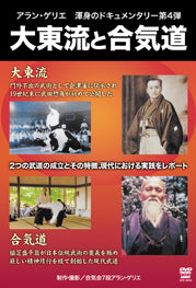 Daito Ryu & Aikido Documentary DVD by Alain Guerrier